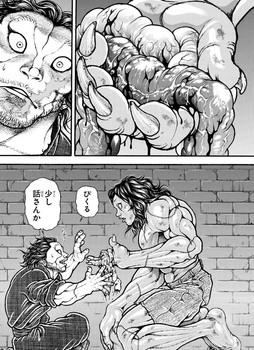 刃牙道 ネタバレ 177 画バレ最新178 13.jpg