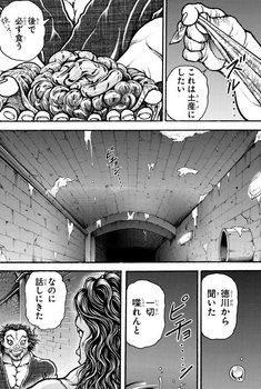 刃牙道 ネタバレ 177 画バレ最新178 14.jpg