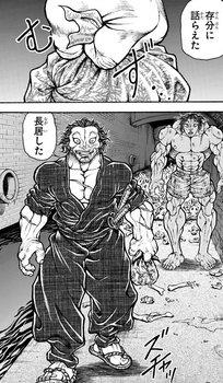 刃牙道 ネタバレ 177 画バレ最新178 18.jpg