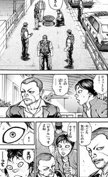 刃牙道 ネタバレ 177 画バレ最新178 4.jpg