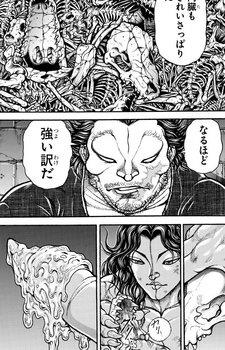 刃牙道 ネタバレ 177 画バレ最新178 9.jpg