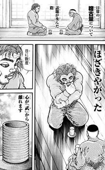刃牙道 ネタバレ 189 画バレ最新190 12.jpeg