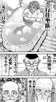 刃牙道 ネタバレ 189 画バレ最新190 13.jpeg