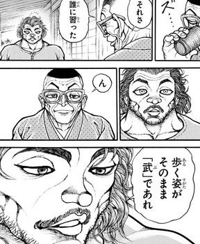 刃牙道 ネタバレ 189 画バレ最新190 14.jpeg