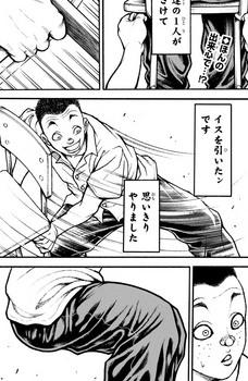 刃牙道 ネタバレ 189 画バレ最新190 2.jpeg