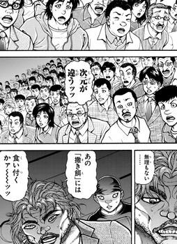 刃牙道 ネタバレ 189 画バレ最新190 6.jpeg