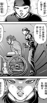 刃牙道 ネタバレ 189 画バレ最新190 7.jpeg