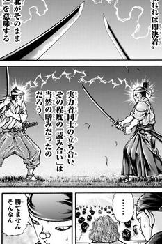 刃牙道 ネタバレ 189 画バレ最新190 9.jpeg