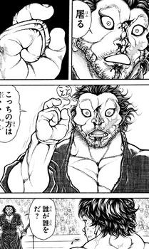 刃牙道 ネタバレ 190 画バレ最新191 5.jpg