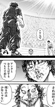 刃牙道 ネタバレ 190 画バレ最新191 6.jpg