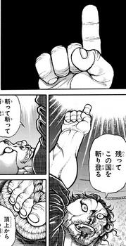 刃牙道 ネタバレ 190 画バレ最新191 7.jpg