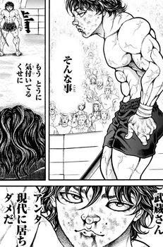 刃牙道 ネタバレ 190 画バレ最新191 9.jpg