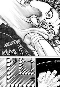 刃牙道 ネタバレ 191 画バレ最新192 1.jpg