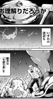 刃牙道 ネタバレ 191 画バレ最新192 10.jpg