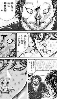 刃牙道 ネタバレ 191 画バレ最新192 18.jpg