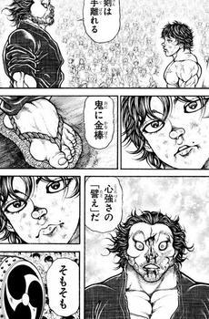 刃牙道 ネタバレ 192 画バレ最新193 9.jpg
