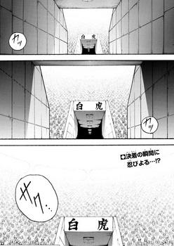 刃牙道 ネタバレ 193 画バレ最新194 2.jpg