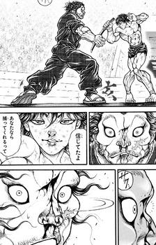 刃牙道 ネタバレ 193 画バレ最新194 4.jpg