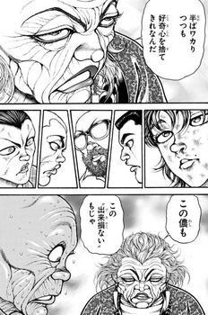 刃牙道 ネタバレ 194 画バレ最新195 10.jpg