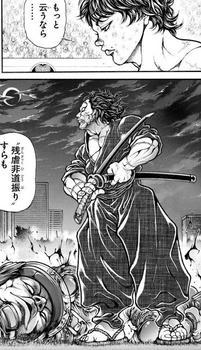 刃牙道 ネタバレ 194 画バレ最新195 14.jpg