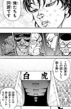 刃牙道 ネタバレ 194 画バレ最新195 15.jpg