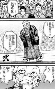 刃牙道 ネタバレ 194 画バレ最新195 17.jpg