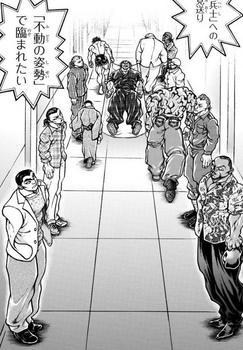 刃牙道 ネタバレ 194 画バレ最新195 18.jpg