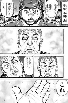 刃牙道 ネタバレ 194 画バレ最新195 3.jpg