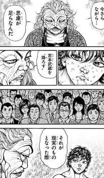 刃牙道 ネタバレ 194 画バレ最新195 7.jpg
