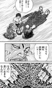 刃牙道 ネタバレ 194 画バレ最新195 8.jpg