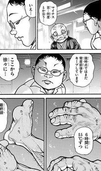 刃牙道 ネタバレ 195 画バレ最新196 10.jpg