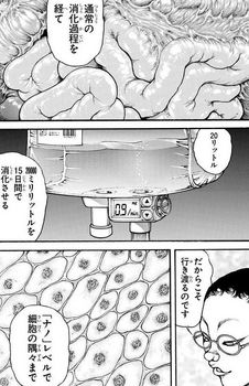 刃牙道 ネタバレ 195 画バレ最新196 13.jpg
