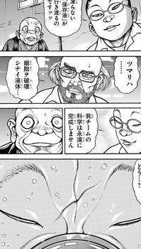 刃牙道 ネタバレ 195 画バレ最新196 14.jpg