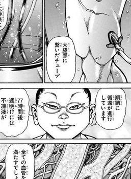 刃牙道 ネタバレ 195 画バレ最新196 15.jpg