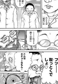 刃牙道 ネタバレ 195 画バレ最新196 17.jpg