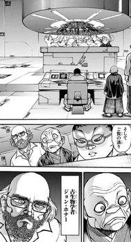 刃牙道 ネタバレ 195 画バレ最新196 4.jpg