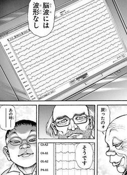 刃牙道 ネタバレ 195 画バレ最新196 5.jpg