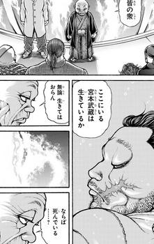 刃牙道 ネタバレ 196 画バレ最新197 10.jpg