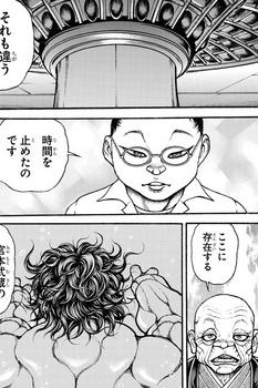 刃牙道 ネタバレ 196 画バレ最新197 11.jpg