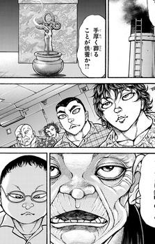刃牙道 ネタバレ 196 画バレ最新197 12.jpg