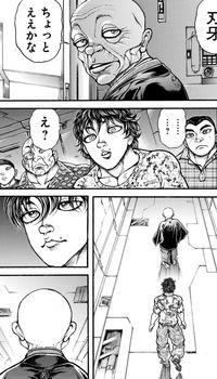 刃牙道 ネタバレ 196 画バレ最新197 16.jpg
