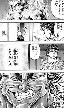 刃牙道 ネタバレ 196 画バレ最新197 18.jpg