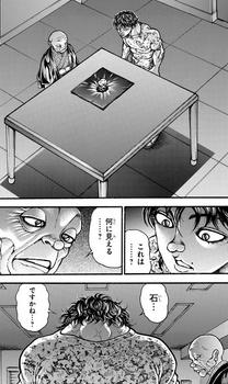 刃牙道 ネタバレ 196 画バレ最新197 19.jpg