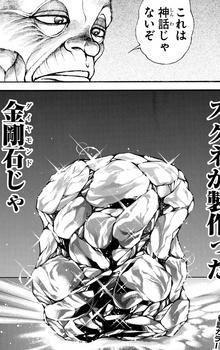 刃牙道 ネタバレ 196 画バレ最新197 20.jpg