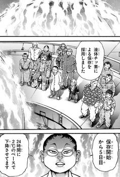 刃牙道 ネタバレ 196 画バレ最新197 3.jpg
