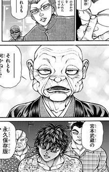 刃牙道 ネタバレ 196 画バレ最新197 7.jpg