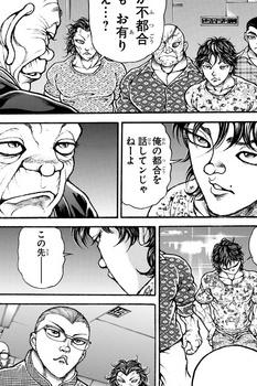 刃牙道 ネタバレ 196 画バレ最新197 8.jpg