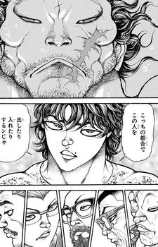 刃牙道 ネタバレ 196 画バレ最新197 9.jpg
