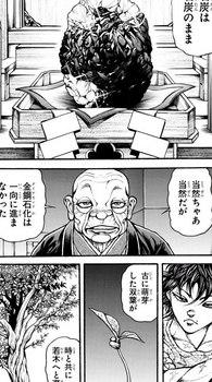 刃牙道 ネタバレ 197 画バレ最新198 10.jpg