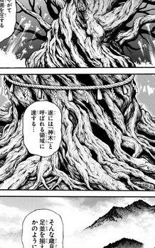 刃牙道 ネタバレ 197 画バレ最新198 11.jpg